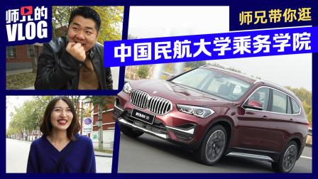 师兄Vlog:吃货周末游天津 看空乘小姐姐的伙食如何