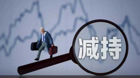 """""""花式""""减持迎来严管!沪深交易所齐发文,规范ETF股票认购"""