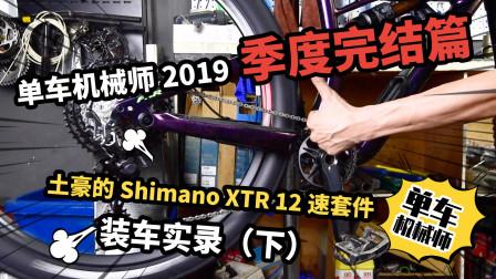 单车机械师2019 EP15(季度完结篇):土豪的12速禧玛诺XTR装车实录(下)