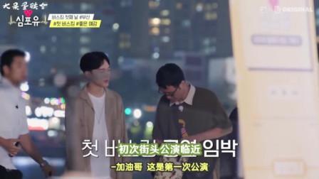 EXO钟大准备公演却遭遇下雨,人生的第一次公演能否顺利演出?