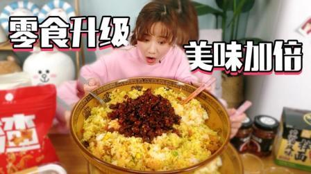 这8款零食能让主食都美味升级?大胃王密子君一顿又胖了多少斤?