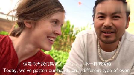 老外在中国:瑞典姑娘嫁到青海农村,想办法给公婆做了一个超级大披萨太好吃了
