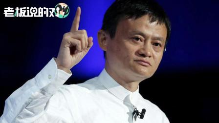 马云:中国的内需一直没有被挖掘!它是千载难逢、百年不遇的金矿