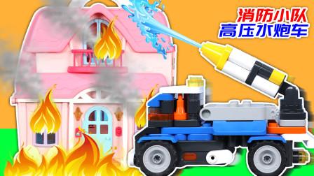 积木动画:布鲁可消防小队高压水炮车灭火