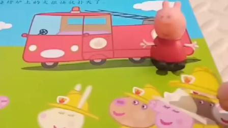 猪爸爸的烧烤炉着火了,猪妈妈们都来不及戴消防帽,就马上去救火!