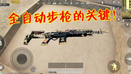 和平精英:伤害和射程哪个更重要?全自动武器它才是关键!