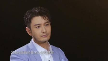 黄晓明:演戏一会好一会不好,我也在奇怪,我肯定不想它不好
