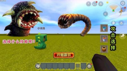 """迷你世界: 表哥发现""""蠕虫巢穴"""",3种攻击选择,哪种能消灭他们"""