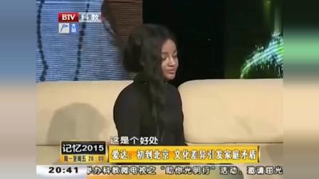 老外在中国:中国大叔娶非洲媳妇,吵架生气时还会离家出走,最远到三里屯!