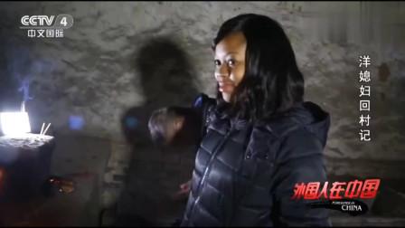 老外在中国:婆婆为非洲媳妇祈福,她却这表情?好尴尬