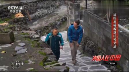 老外在中国:法国小伙到苗族村落,听不懂村民讲话,依然笑呵呵