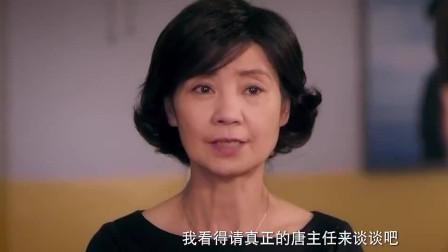 28岁未成年:凉夏假装闺蜜的主任,跟家长谈话,下一秒穿帮!