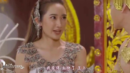 遇卿恋凡记:娜迦蛇王想立马和女主成婚,可女主想要延迟婚期