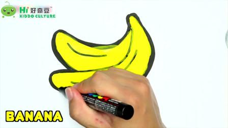 简单绘画闪光香蕉水果,儿童绘画英语版