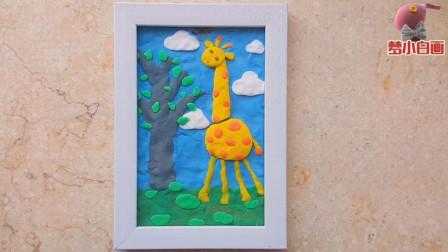 超轻粘土手工制作相框装饰画,一只奔跑的长颈鹿来了!