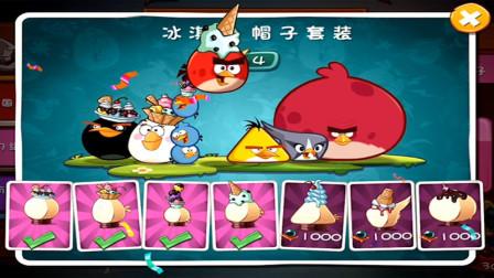 愤怒的小鸟2游戏【850】怒鸟红有了冰淇淋帽子