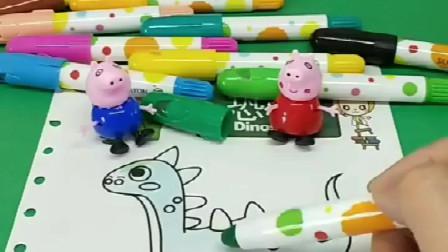 乔治要给小恐龙涂颜色了,结果画笔坏了,小猪佩奇给乔治新买了一套画笔!