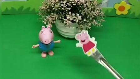 小猪佩奇被巫师施了魔法,变成了一只勺子,乔治救出了佩奇姐姐!