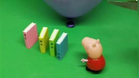 小猪佩奇的课本被大怪兽抢走了,佩奇用剪刀戳大怪兽,大怪兽变没了!