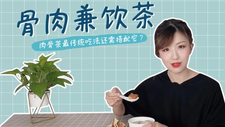 骨肉兼饮茶,肉骨茶最传统吃法还需搭配它?