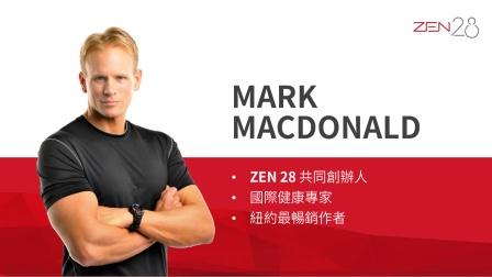 时尚健康达人Mark Macdonald就ZEN 系列的全球ZOOM培训(中英)