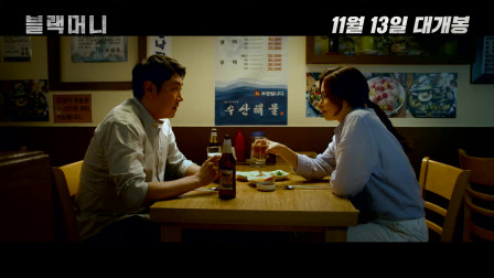 「OST」韩国电影 '黑钱'OST