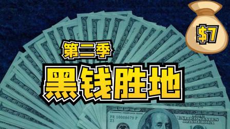 【TM说剧】冷血金融男竟失手杀人,艾美奖影后再秀演技《黑钱胜地》第二季第七集
