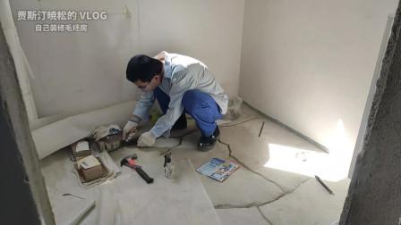 自己装修毛坯房#2 卫生间水泥地面开裂 开V槽修补中