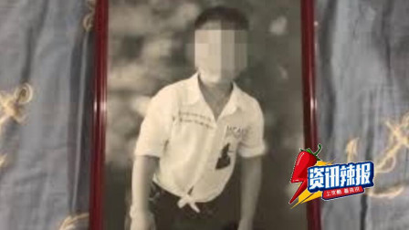 【早间辣报】长沙9岁男童遇害案嫌犯 曾多次家暴妻子
