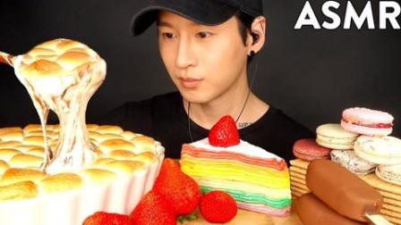 吃美食的声音,小哥哥吃播棉花糖蛋糕、巧克力雪糕、马卡龙、草莓!
