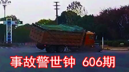 事故警世钟606期:观看交通事故警示视频,提高驾驶技巧,减少车祸发生