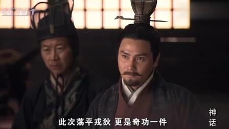 神话:小川立下大功,秦王封为上卿,可是高要这个表情是什么意思
