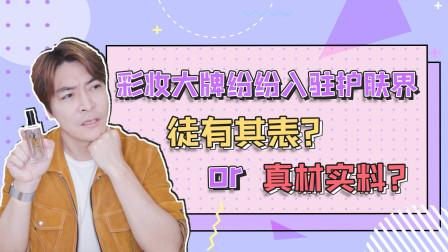 【魔王红黑榜 YSL夜皇后精华 是徒有其表 or 真材实料?】