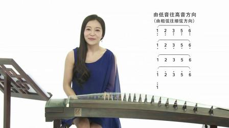 第04课:轻松学古筝第一季《笑傲江湖》