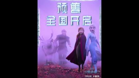 《冰雪奇缘2》全国预售开启!
