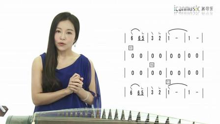 第05课:轻松学古筝第一季《笑傲江湖》2
