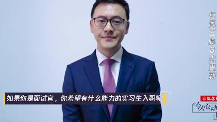 令人心动的offer:蔡岳屾山在线答疑,坦言更喜欢努力踏实的实习生