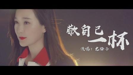 电影《站住!小偷》片尾曲MV正式上线啦,好听到爆!