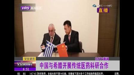 中国与希腊开展传统医药科研合作,将共同建设传统医药科研中心