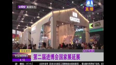 第二届进博会国家展延展,预约的40万观众可畅游64个参展国国家馆