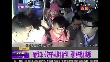 赞!海南海口:公交车内6人联手偷手机,司机停车怒斥帮乘客追回