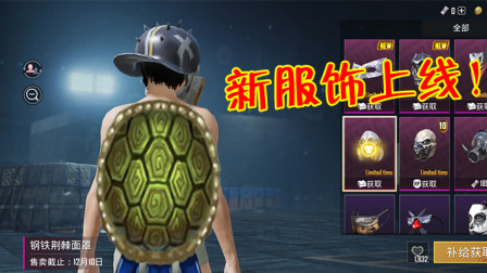 刺激战场:国际服新服饰上线,全身铠甲鳞片,玩家直言:像乌龟!