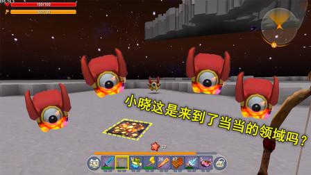 迷你世界:極限生存!小曉為了得到星銅石,無意間來到當當領域了嗎?