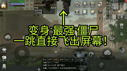 """明日之后:玩家""""历经磨难""""升到了高阶感染体,抡起两个大铁锤!"""