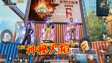 """和平精英:出生岛出现""""神秘力量"""",热力榜玩家喜提紫色炫光!"""