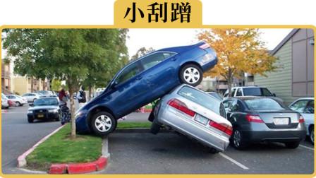 蹭了别人的车,没人看到,偷偷跑掉会怎么样?车主:你完蛋了