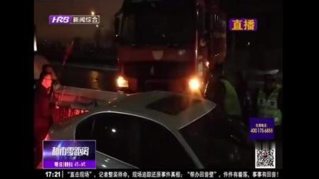 哈尔滨:王岗大街路面湿滑,导致车辆失控,多辆车发生连环撞