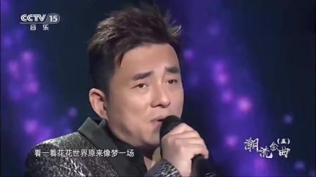 經典老歌《朋友別哭》一切盡在不言中,好聽至極!