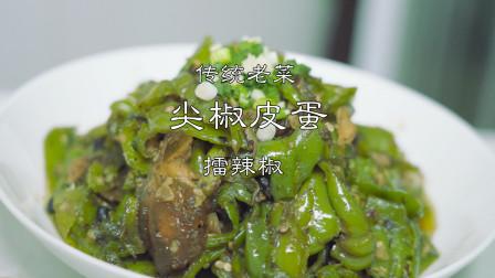 川菜师傅教你虎皮尖椒的升级做法,做法简单接地气,巴适得板