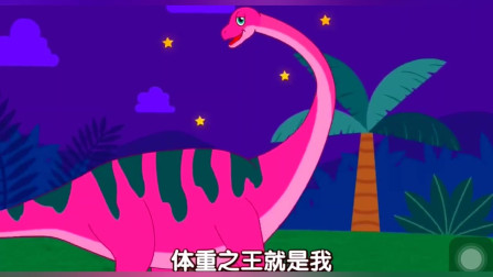 巨大无比的阿根廷龙竟然比好几头大象还要重?碰碰狐恐龙王国游戏